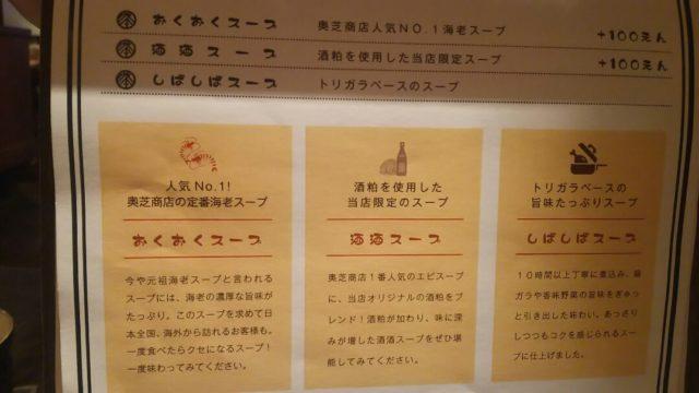 奥芝商店真駒内の3種のスープメニュー表