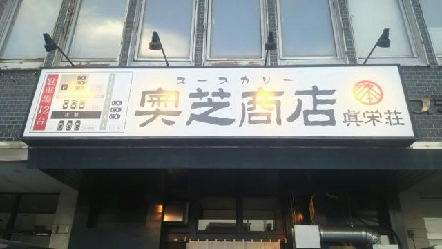 奥芝商店眞栄荘の看板