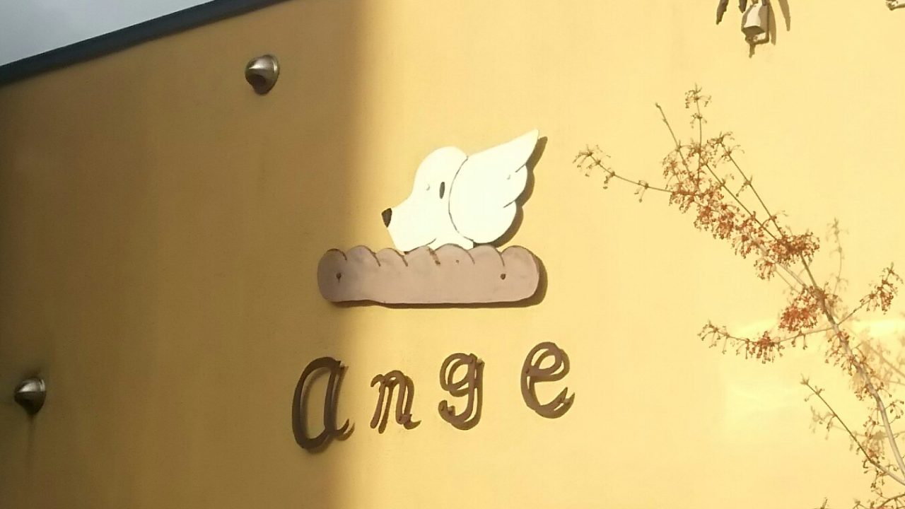 アンジュの壁
