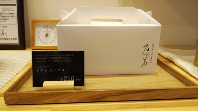 お土産用の紙箱