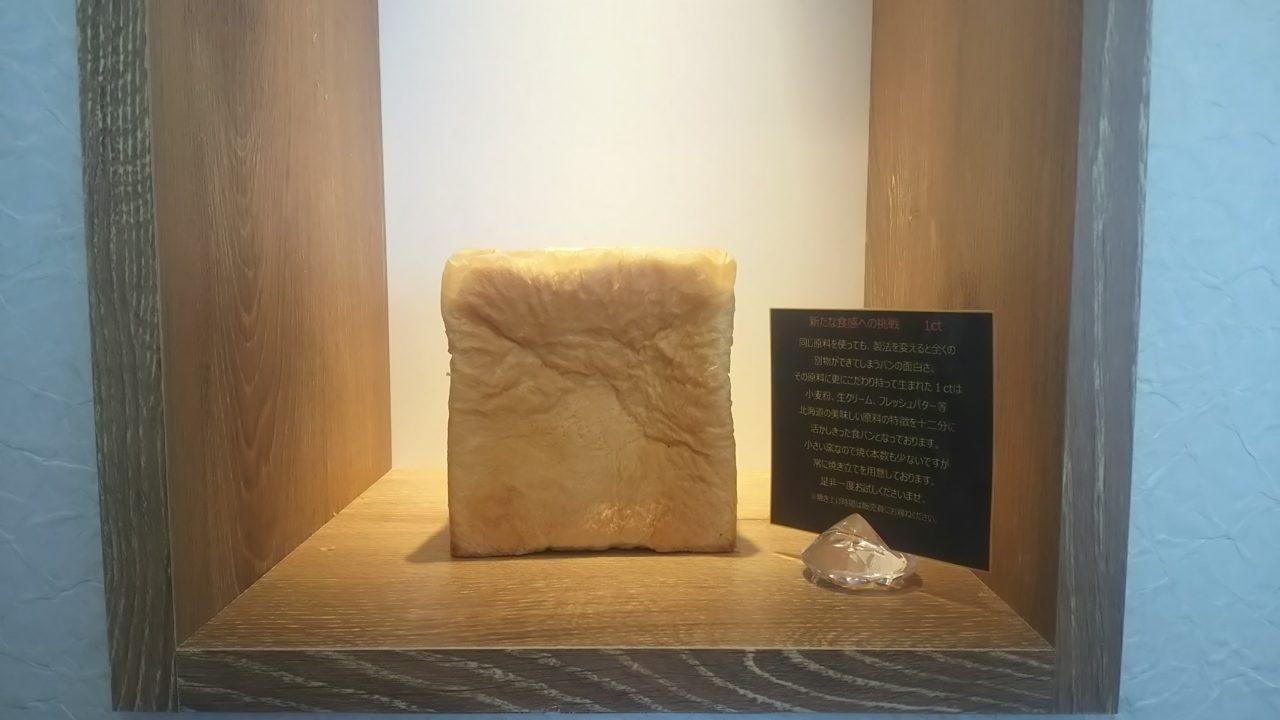棚に飾ってある高級食パンの見本