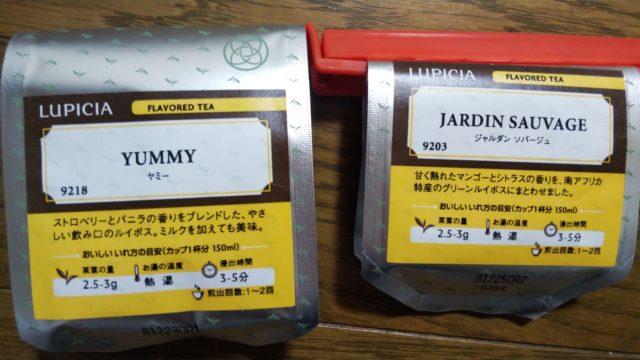 ルイボスティー2種の袋