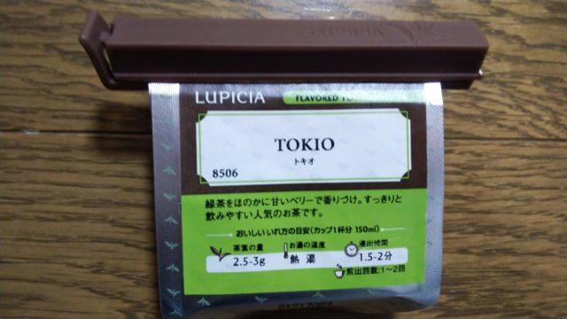 フレーバー緑茶の袋