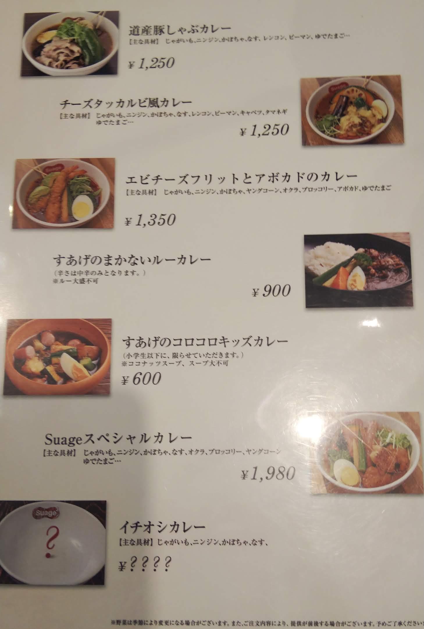 スープカレーのメニュー表右側