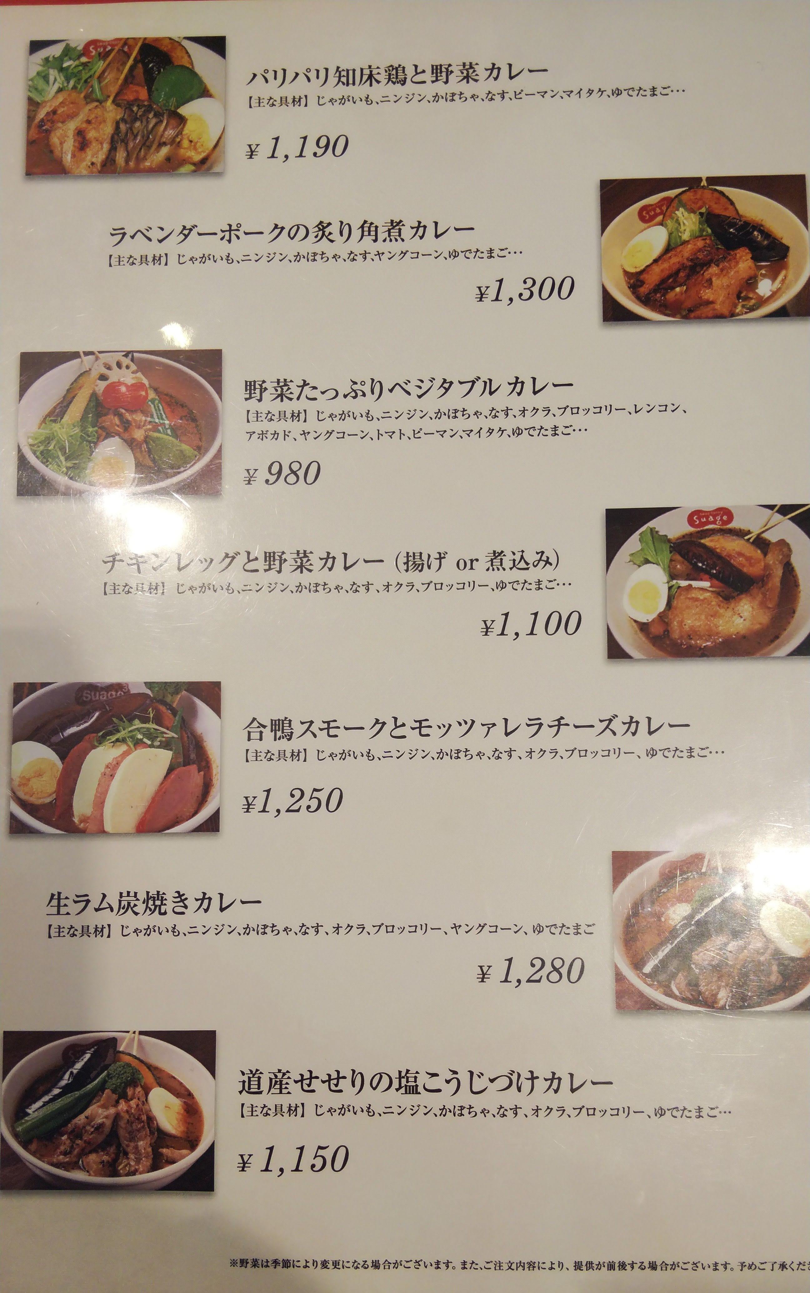スープカレーのメニュー表左側