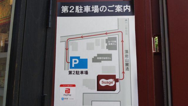 第2駐車場のご案内の紙