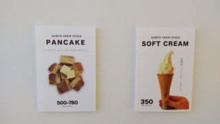 パンケーキとソフトクリームのポスターの