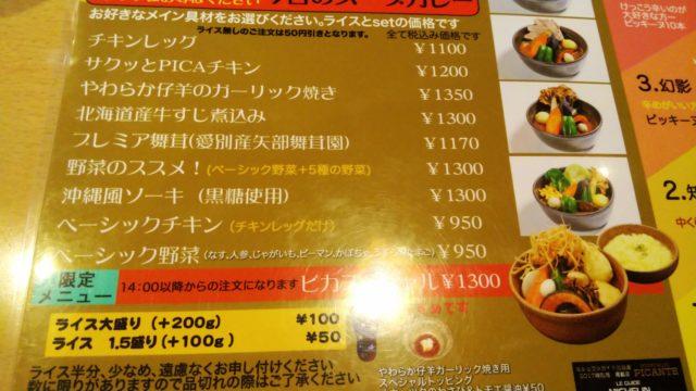 スープカレーのメニュー表
