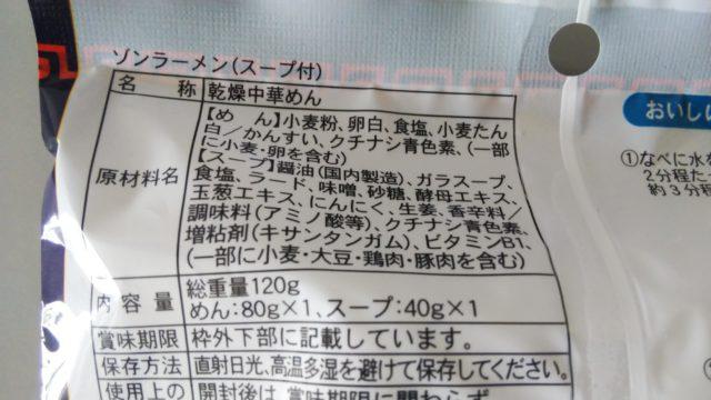 ゾンラーメンの原材料表記