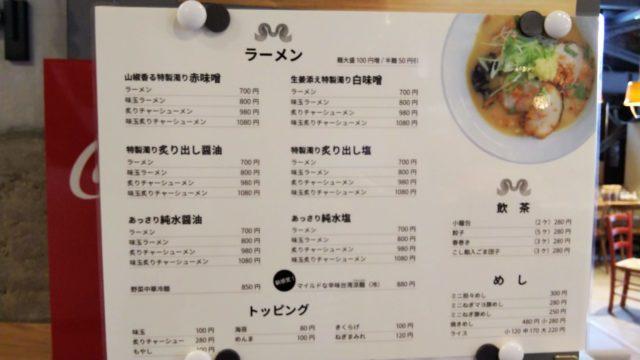ラーメンのメニュー表
