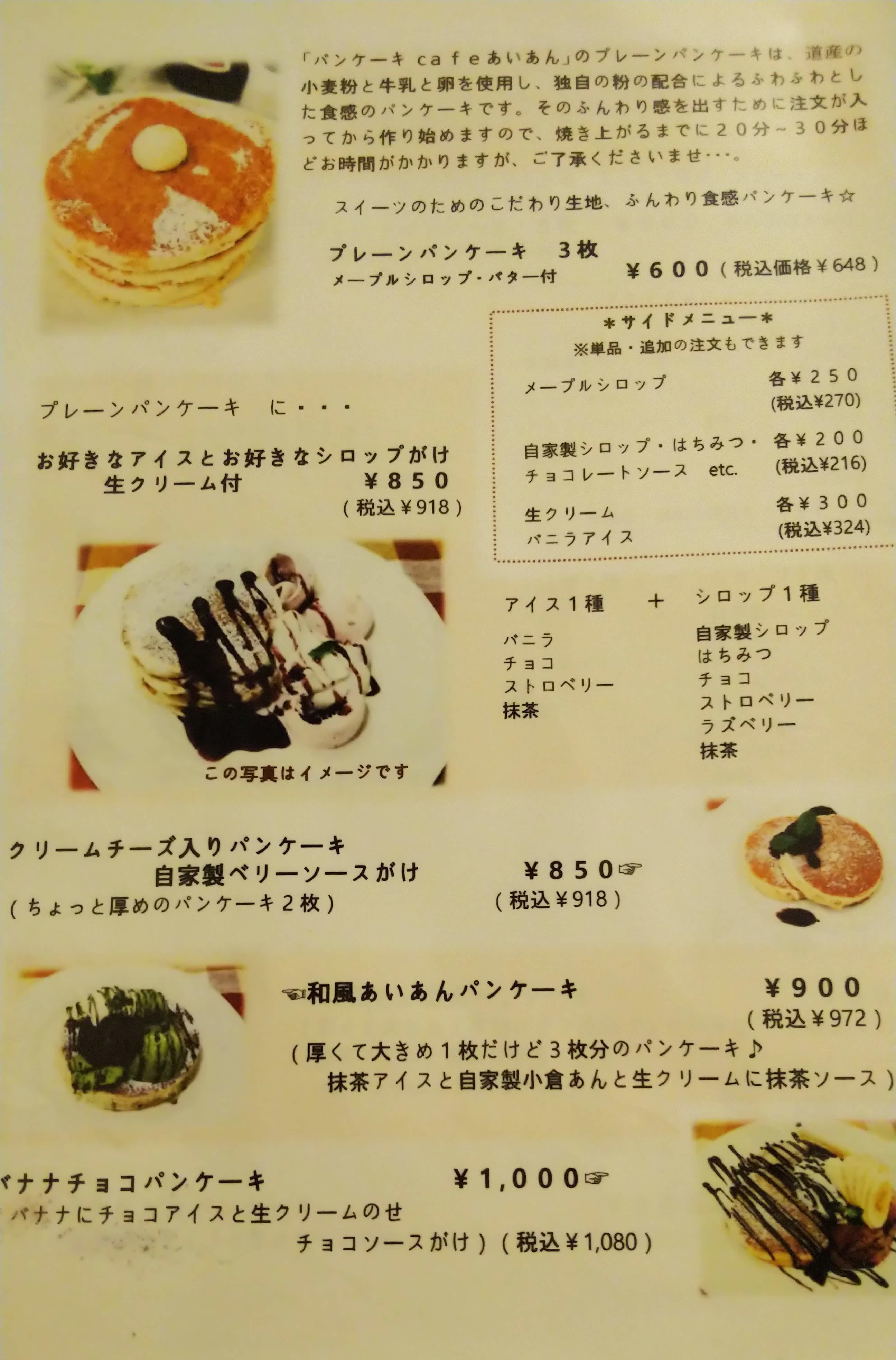 スイーツ系パンケーキのメニュー
