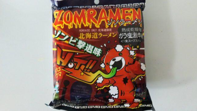 ゾンラーメンガラ塩激辛味のパッケージ