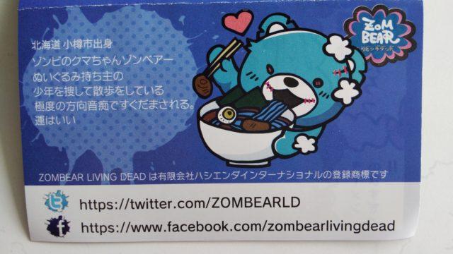ゾンラーメンを食べているゾンベアーのカード