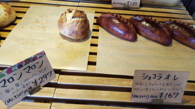 栗のパンとショコラパン