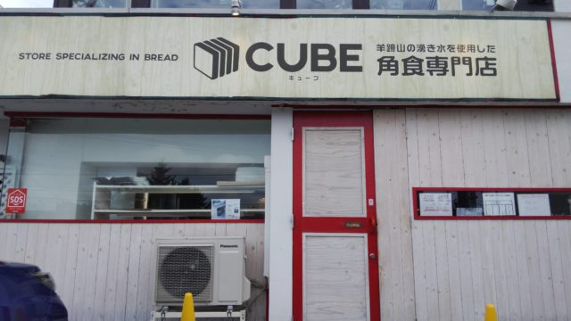 角食専門店CUBEの外観