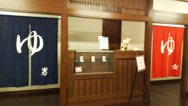 昭和の湯の番台とのれん