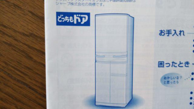どっちもドア冷蔵庫の取扱説明書に書かれた冷蔵庫の絵