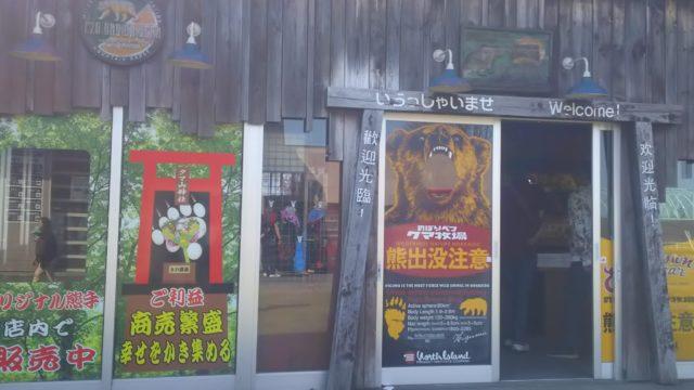 クマ牧場の土産店の入口付近