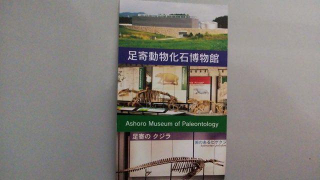 足寄動物化石博物館の入場券
