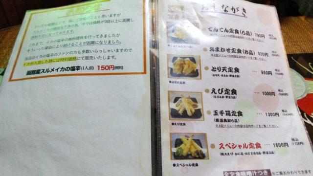 天ぷら定食のメニュー表