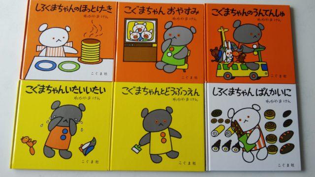 こぐまちゃん絵本6冊