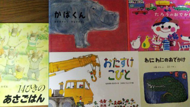 床に並べた5冊の絵本
