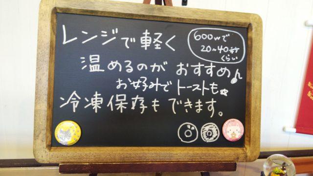 説明が書かれた黒板