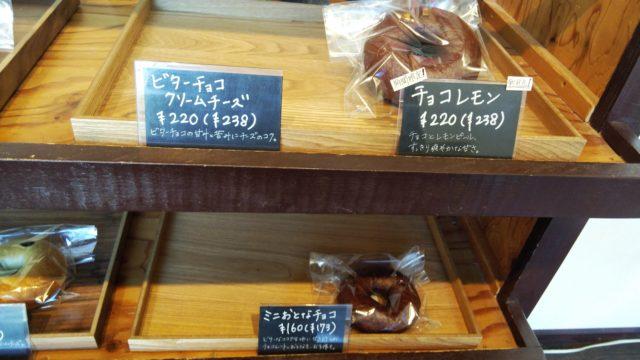 上段にあるチョコレモンベーグルと下段にあるミニおとなチョコベーグル