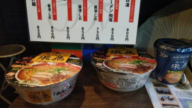 メニュー表の前にあるカップ麺3個