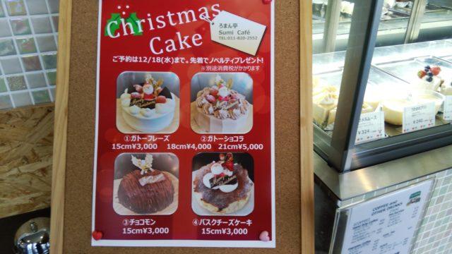 クリスマスケーキの紹介看板