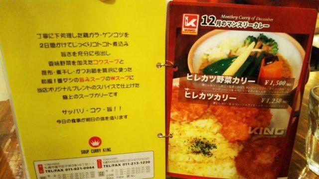 スープの説明とマンスリーカレーが書かれたメニュー表