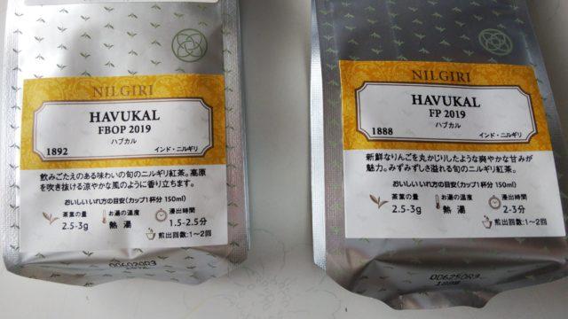 ハブカル2種類