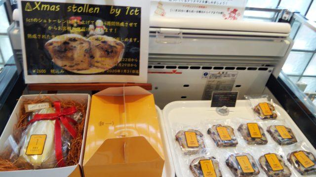 シュトーレンの見本と箱と個包装ケーキ