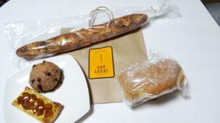 ワンカラットのショップ袋とパン4種