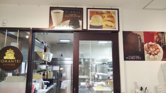 ろまん亭サンピアザ店のレジ奥のガラス窓とポスター