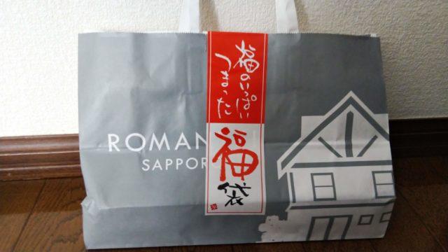 ろまん亭の福袋の紙袋