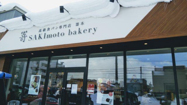 嵜本の札幌南13条店の外観
