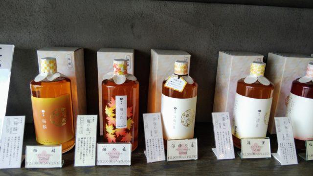 並んだ京梅酒