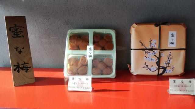 蜜な梅の札とプラスチック容器入り商品