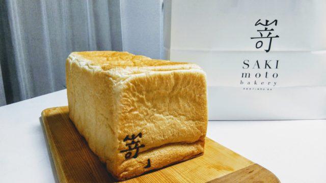極美ナチュラル食パンの焼印と紙袋