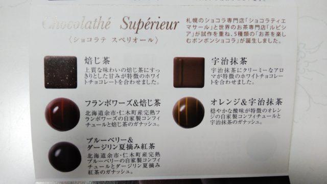 ボンボンショコラの説明の紙