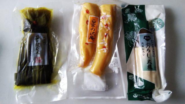 広島菜漬と沢庵と大根の漬物