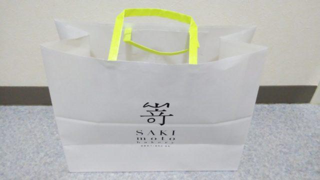 嵜本のショップ袋