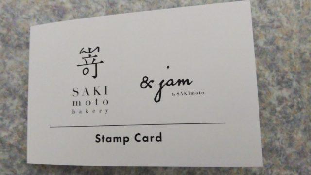 嵜本のスタンプカード
