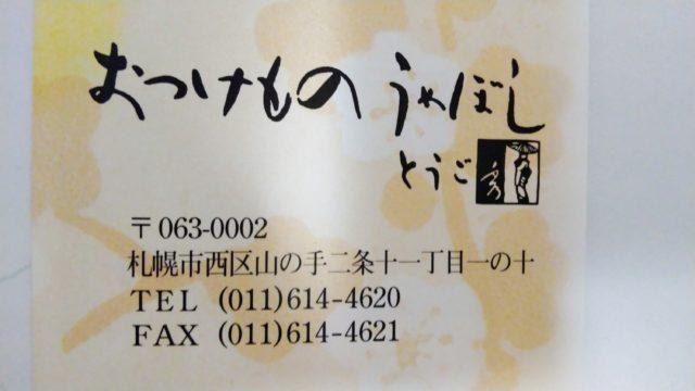 住所が書かれたパンフレット