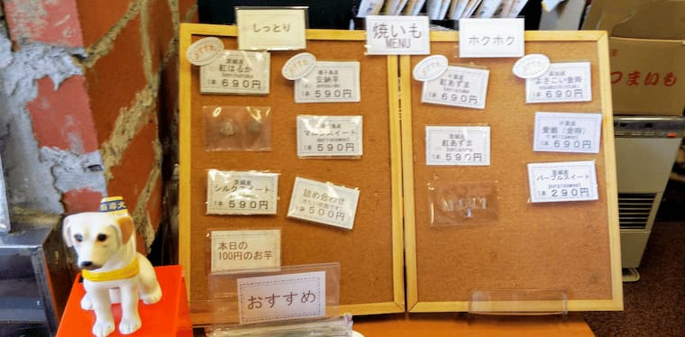 焼き芋メニュー表