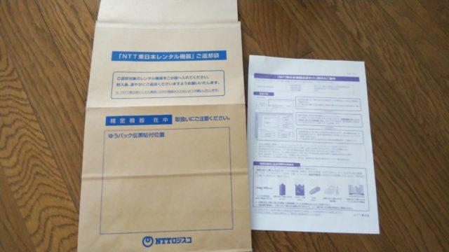 返却用封筒と説明の紙