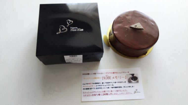 KOBEメモリーのケーキ本体と箱と説明