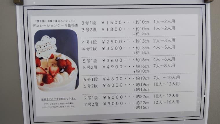 デコレーションケーキの価格表