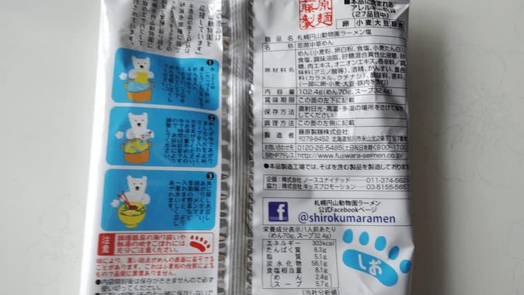 円山動物園ラーメンの袋裏側